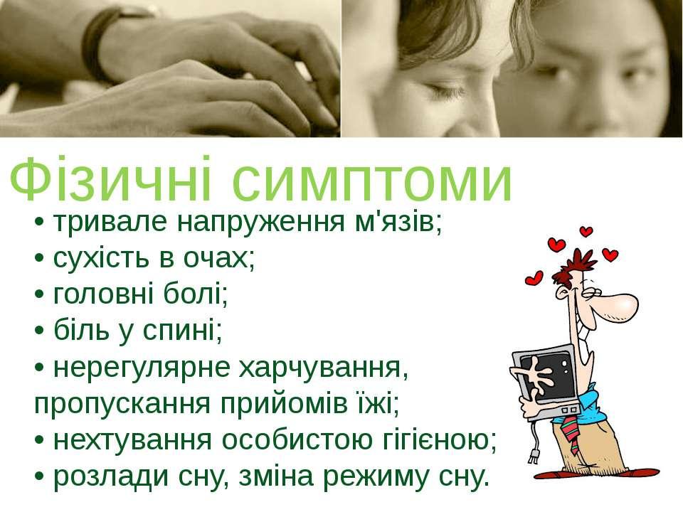 Фізичні симптоми • тривале напруження м'язів; • сухість в очах; • головні бол...
