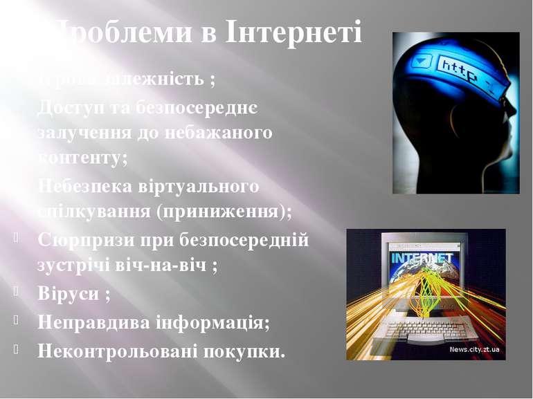 Ігрова залежність ; Доступ та безпосереднє залучення до небажаного контенту; ...