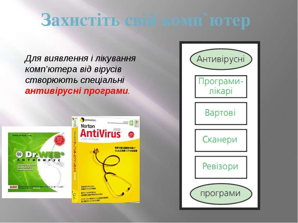 Захистіть свій комп`ютер Для виявлення і лікування комп'ютера від вірусів ств...