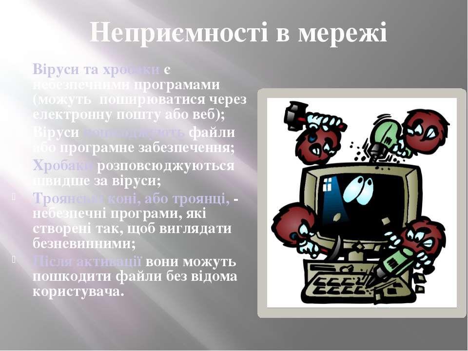 Віруси та хробаки є небезпечними програмами (можуть поширюватися через електр...