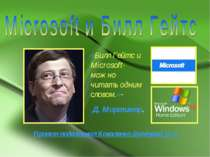 «Билл Гейтс и Microsoft-можно читать одним словом.»- Д. Мортимер. Проект подг...