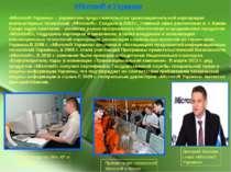Microsoft в Украине Дмитрий Шимкив - глава «Microsoft Украина» «Microsoft Укр...