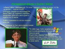 Интересные факты о Билле Гейтсе «Билл Гейтс - сверхманьяк. Он хочет одержать ...