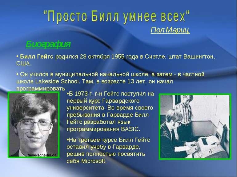 Пол Мариц. Биография Билл Гейтс родился 28 октября 1955 года в Сиэтле, штат ...