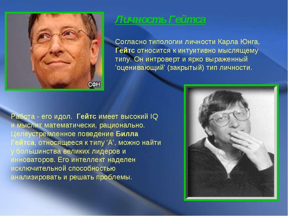 Личность Гейтса Согласно типологии личности Карла Юнга, Гейтс относится к инт...