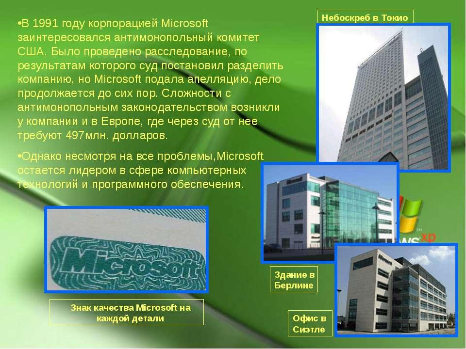 В 1991 году корпорацией Microsoft заинтересовался антимонопольный комитет США...