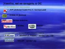 Утиліти, які не входять в ОС антивірусні програми AVP (Antiviral Tookit Pro) ...