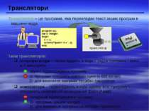 Транслятори Транслятор – це програма, яка перекладає текст інших програм в ма...