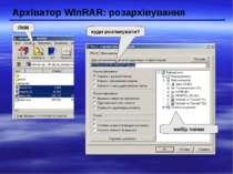 Архіватор WinRAR: розархівування ЛКМ куди розпакувати? вибір папки