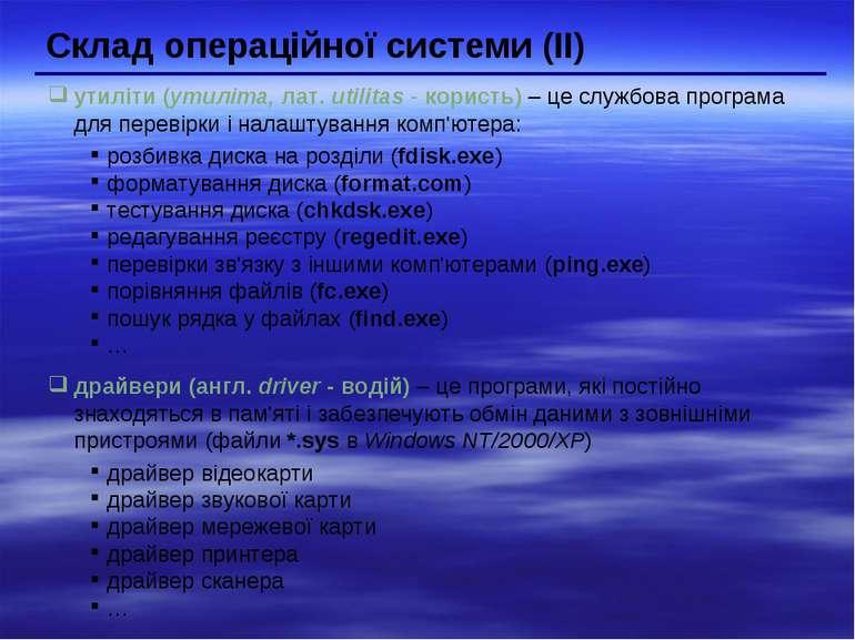 Склад операційної системи (II) утиліти (утиліта, лат. utilitas - користь) – ц...