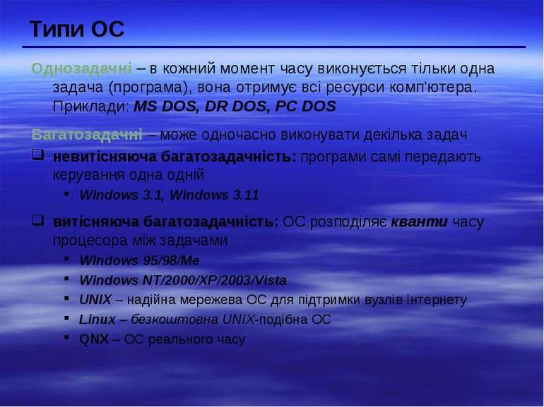 Типи ОС Однозадачні – в кожний момент часу виконується тільки одна задача (пр...
