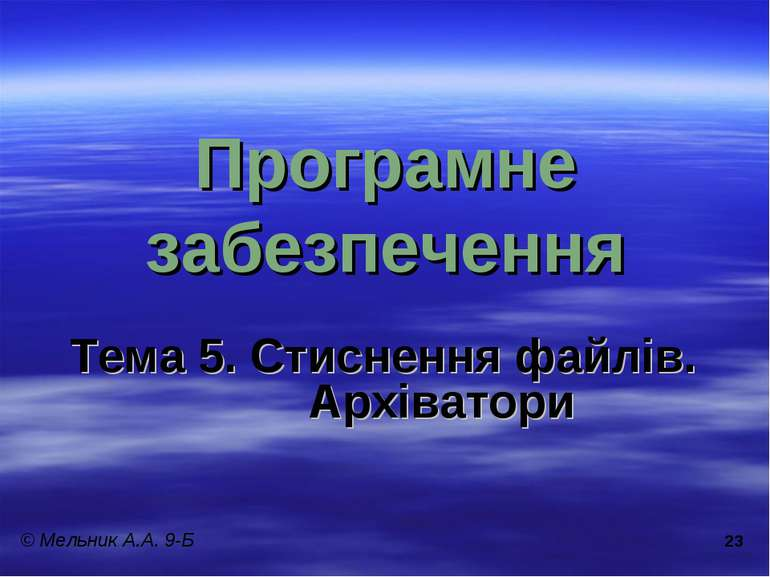 * Програмне забезпечення Тема 5. Стиснення файлів. Архіватори © Мельник А.А. 9-Б