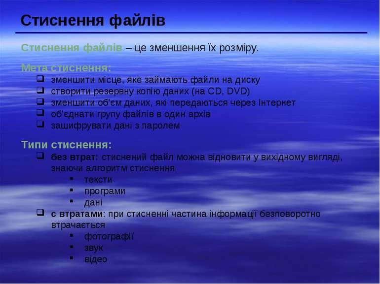 Стиснення файлів Стиснення файлів – це зменшення їх розміру. Мета стиснення: ...