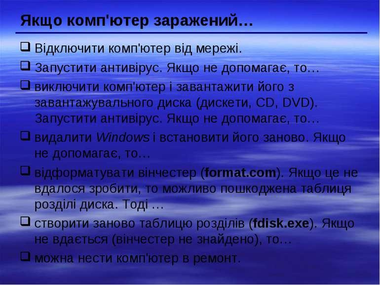 Якщо комп'ютер заражений… Відключити комп'ютер від мережі. Запустити антивіру...