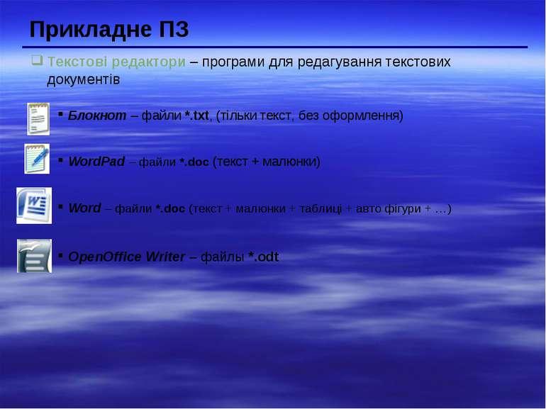 Прикладне ПЗ Текстові редактори – програми для редагування текстових документ...