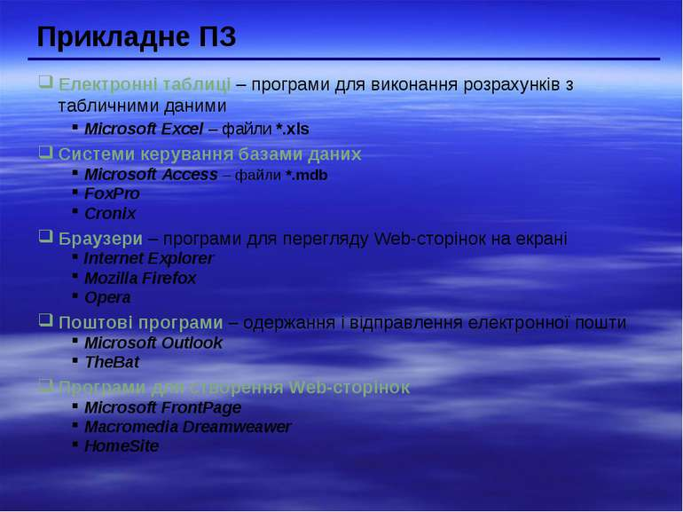 Прикладне ПЗ Електронні таблиці – програми для виконання розрахунків з таблич...