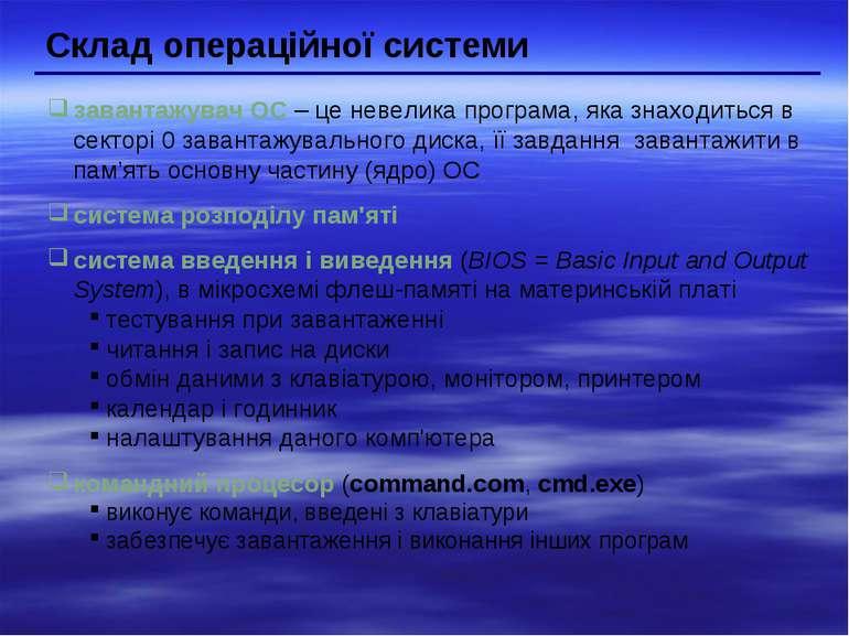 Склад операційної системи завантажувач ОС – це невелика програма, яка знаходи...