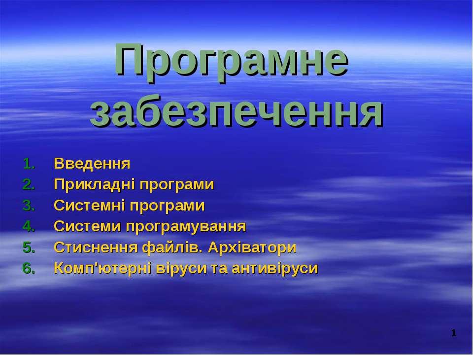 * Програмне забезпечення Введення Прикладні програми Системні програми Систем...