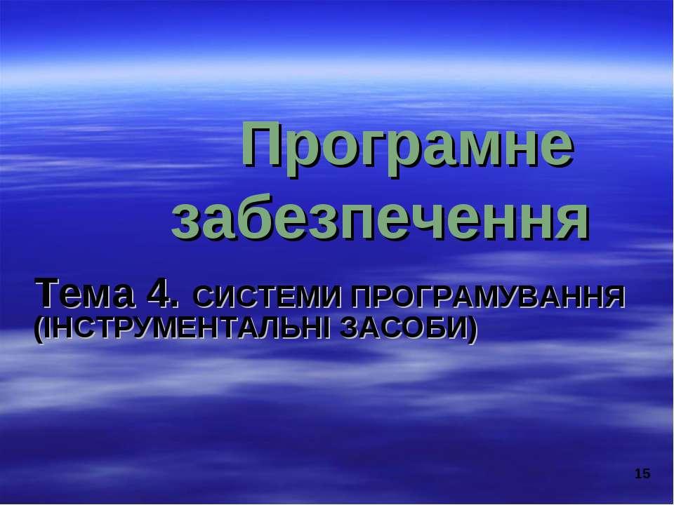 * Програмне забезпечення Тема 4. СИСТЕМИ ПРОГРАМУВАННЯ (ІНСТРУМЕНТАЛЬНІ ЗАСОБИ)