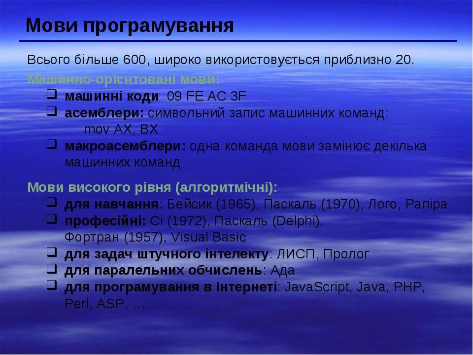 Мови програмування Всього більше 600, широко використовується приблизно 20. М...