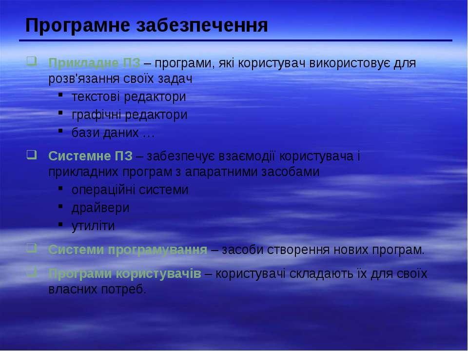 Програмне забезпечення Прикладне ПЗ – програми, які користувач використовує д...