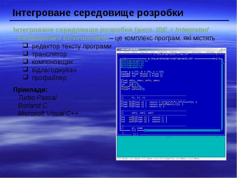 Інтегроване середовище розробки Інтегроване середовище розробки (англ. IDE = ...