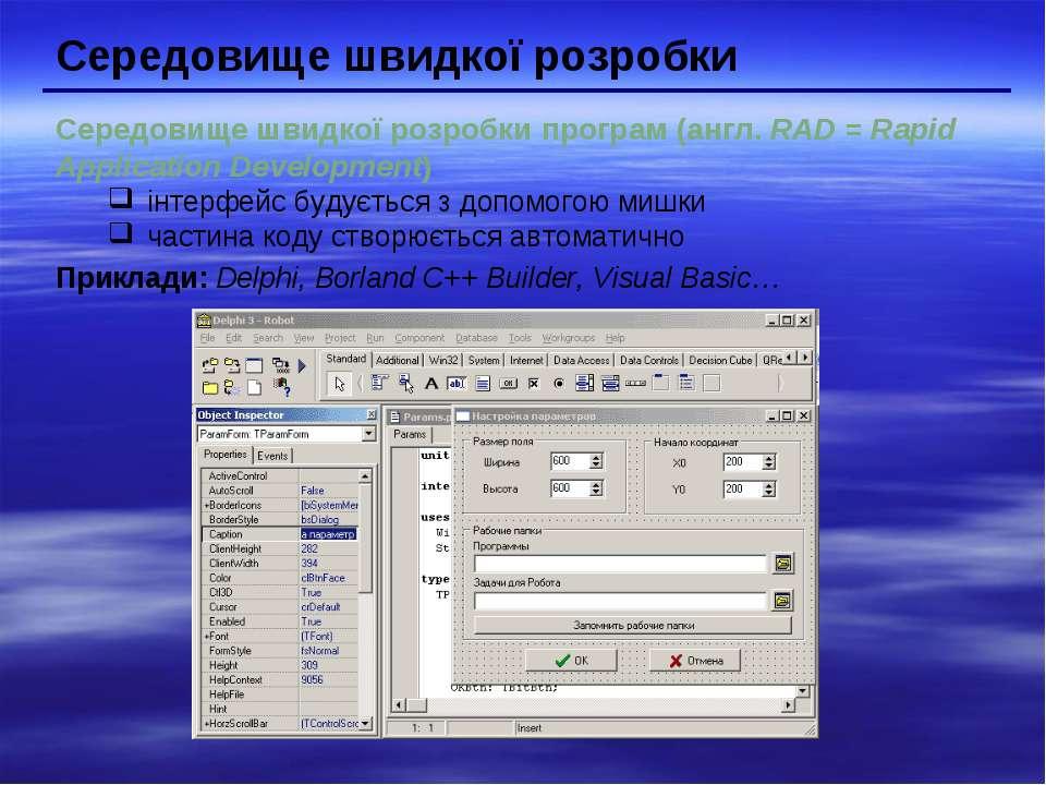 Середовище швидкої розробки Середовище швидкої розробки програм (англ. RAD = ...