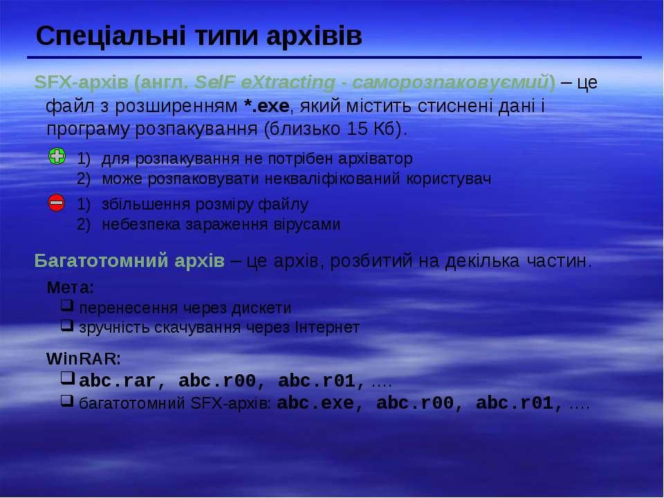Спеціальні типи архівів SFX-архів (англ. SelF eXtracting - саморозпаковуємий)...