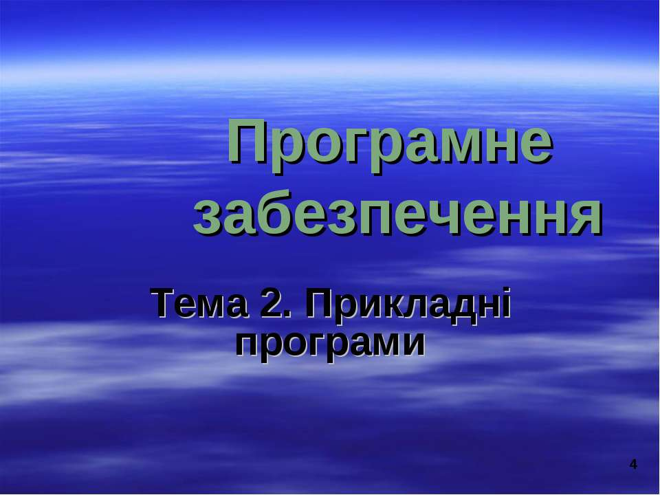 * Програмне забезпечення Тема 2. Прикладні програми