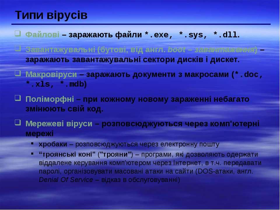 Типи вірусів Файлові – заражають файли *.exe, *.sys, *.dll. Завантажувальні (...
