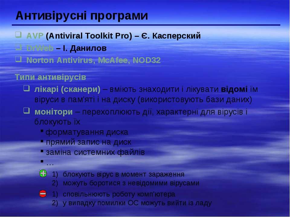 Антивірусні програми AVP (Antiviral Toolkit Pro) – Є. Касперский DrWeb – І. Д...