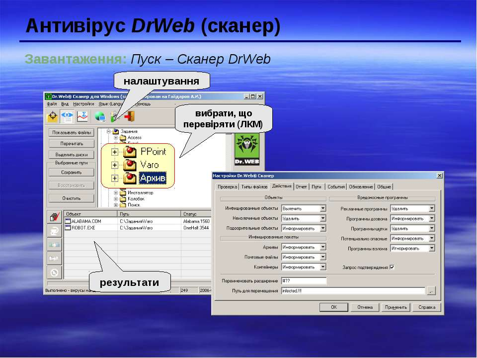 Антивірус DrWeb (сканер) Завантаження: Пуск – Сканер DrWeb старт налаштування...