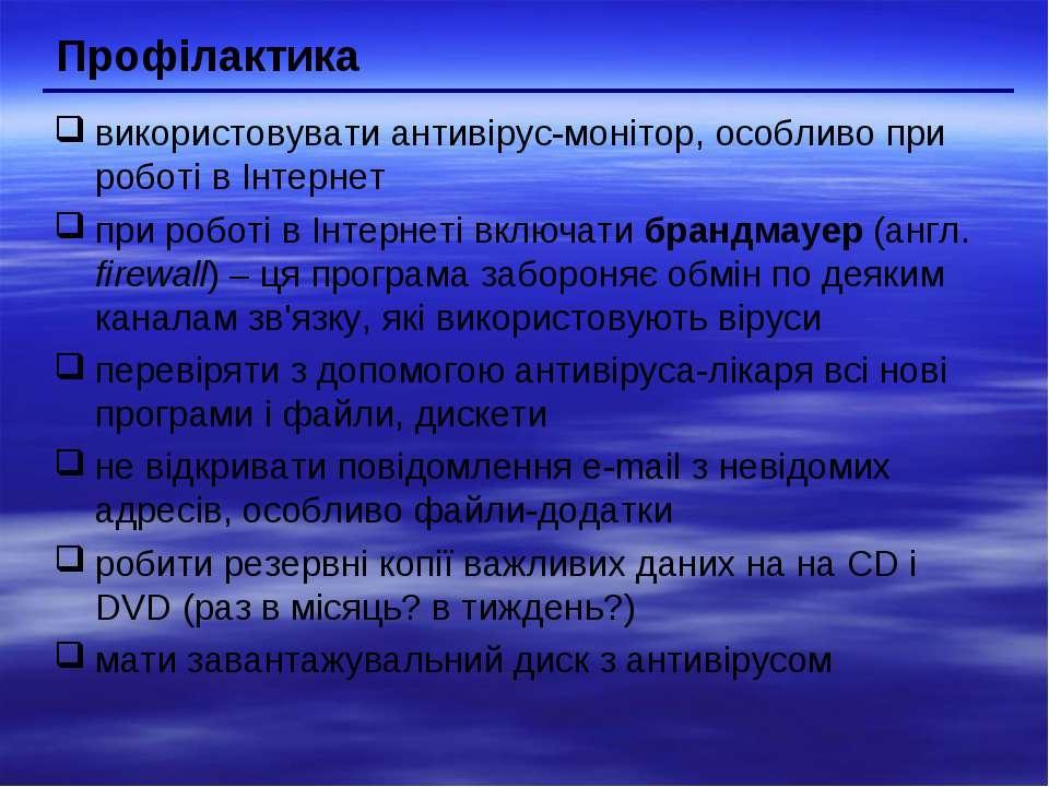 Профілактика використовувати антивірус-монітор, особливо при роботі в Інтерне...