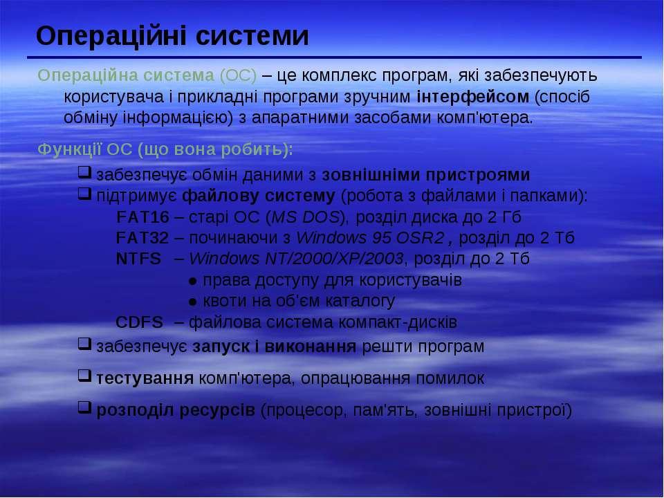 Операційні системи Операційна система (ОС) – це комплекс програм, які забезпе...