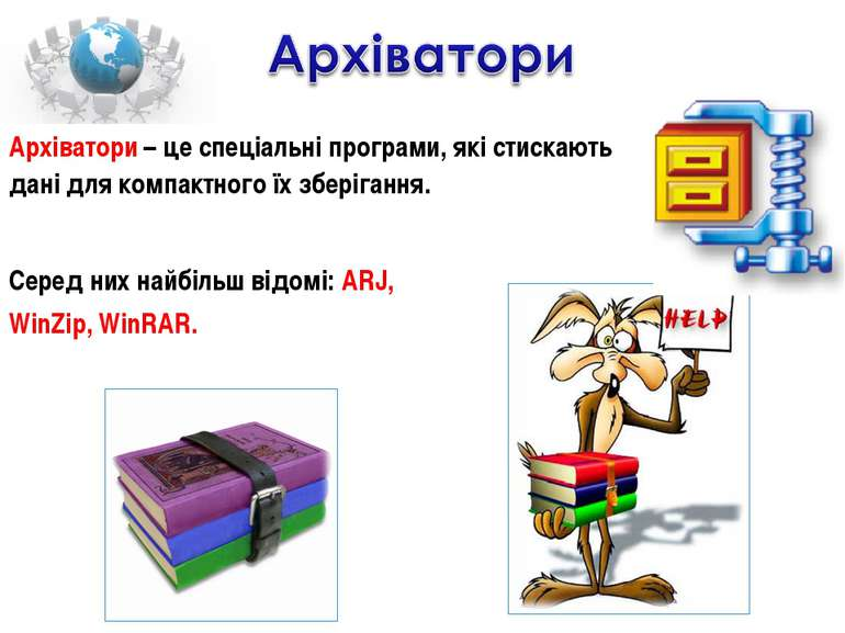 Архіватори – це спеціальні програми, які стискають дані для компактного їх зб...
