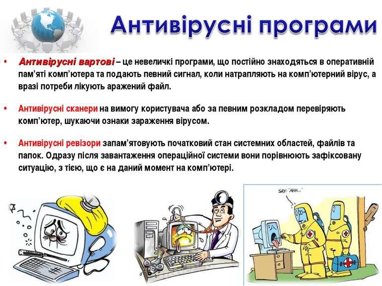 Антивірусні вартові – це невеличкі програми, що постійно знаходяться в операт...
