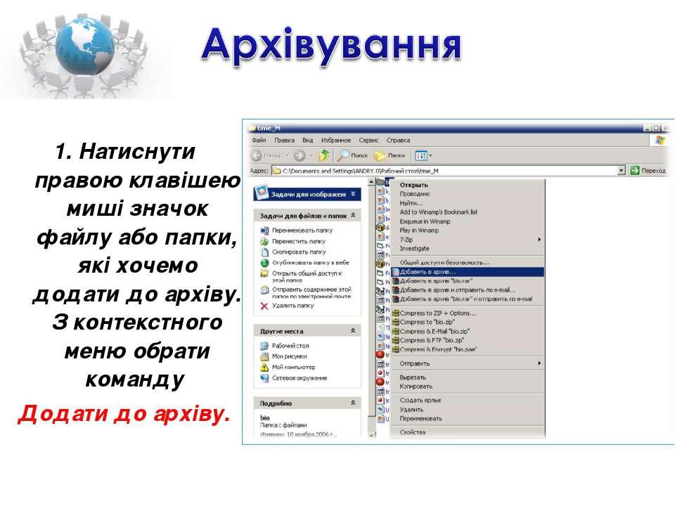 1. Натиснути правою клавішею миші значок файлу або папки, які хочемо додати д...