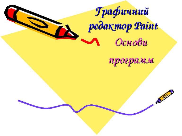 Графичний редактор Paint Основи программ