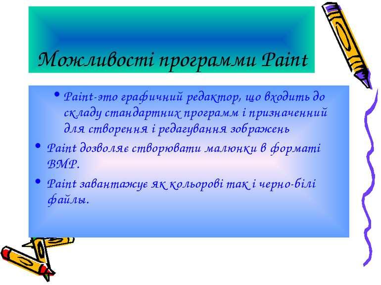 Можливості программи Paint Paint-это графичний редактор, що входить до складу...