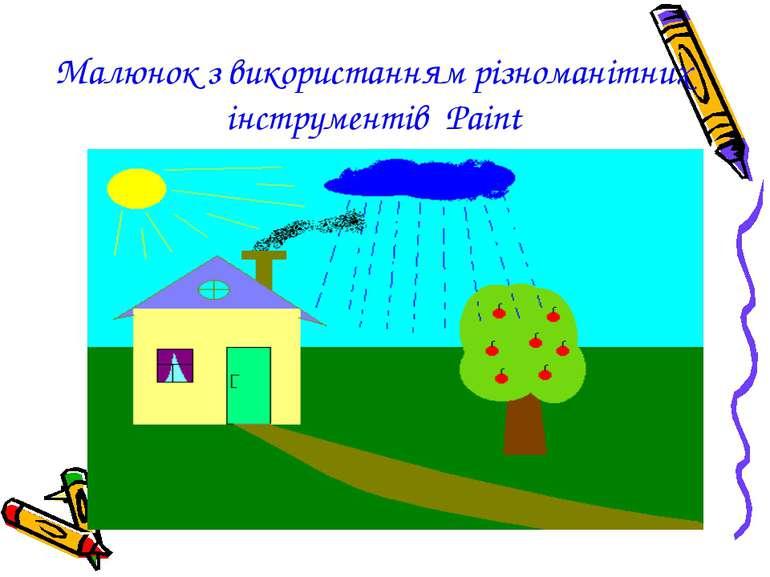 Малюнок з використанням різноманітних інструментів Paint