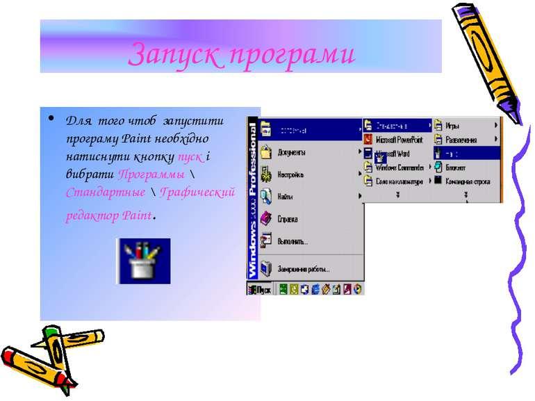 Запуск програми Для того чтоб запустити програму Paint необхідно натиснути кн...