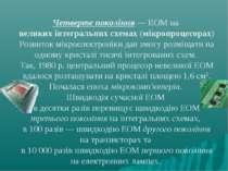 Четверте покоління — ЕОМ на великих інтегральних схемах (мікропроцесорах) Роз...