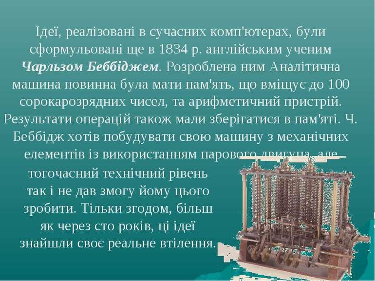 Ідеї, реалізовані в сучасних комп'ютерах, були сформульовані ще в 1834 р. анг...