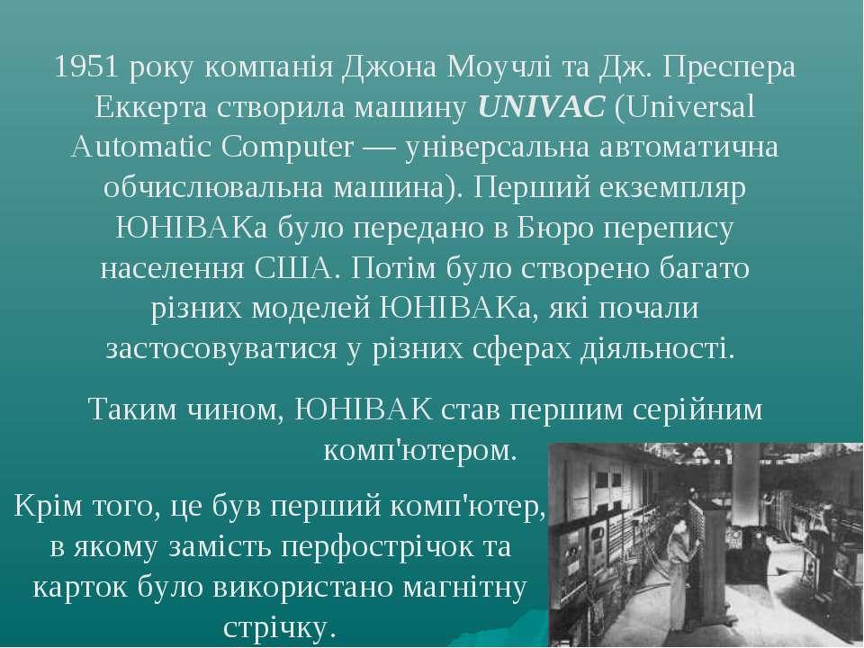 1951 року компанія Джона Моучлі та Дж. Преспера Еккерта створила машину UNIVA...