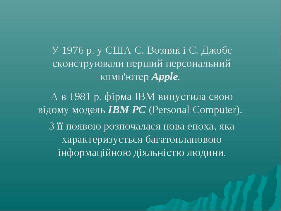 У 1976 р. у США С. Возняк і С. Джобс сконструювали перший персональний комп'ю...