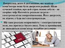 Наприклад, дехто й досі вважає, що монітор комп'ютера може бути джерелом раді...