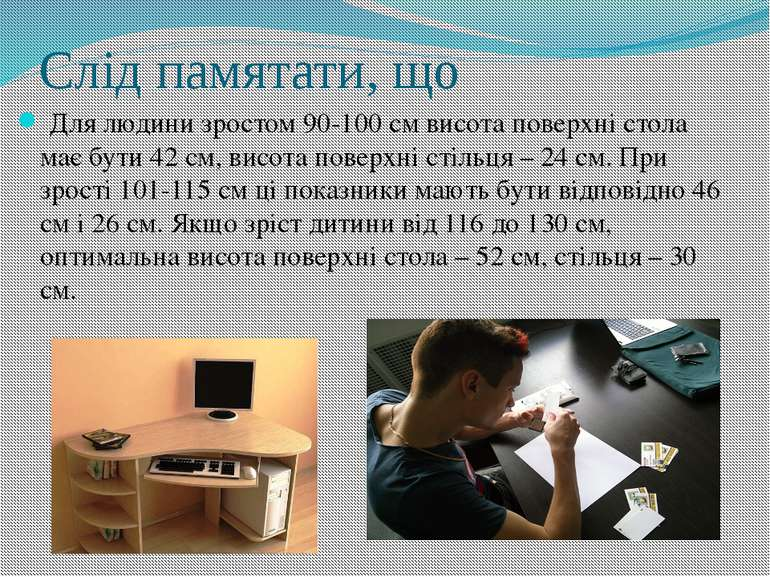Слід памятати, що Для людини зростом 90-100 см висота поверхні стола має бути...