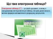 Що таке електронна таблиця? Електронна таблиця (ЕТ) – це файл-документ, в яко...