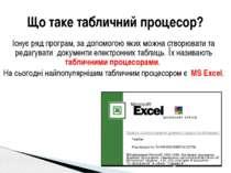 Існує ряд програм, за допомогою яких можна створювати та редагувати документи...