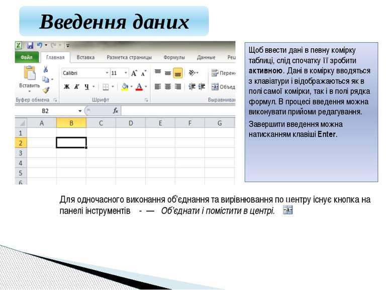 Щоб ввести дані в певну комірку таблиці, слід спочатку її зробити активною. Д...
